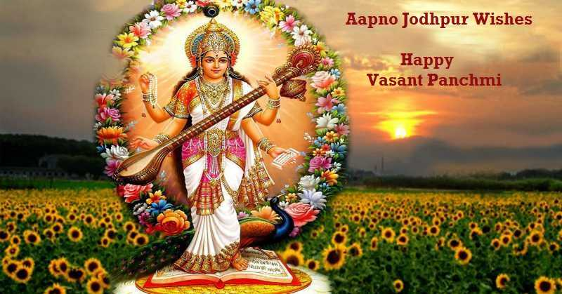 Basant Panchami 2019: माघ मासकी शुक्ल पक्ष की पंचमी को बसंत पंचमी मनाई जाती है। बसंत पंचमी (Basant Panchami) के दिन विद्या की देवी, वीणावादिनी मां सरस्वती का जन्म हुआ था। बसंत पंचमी को श्री पंचमी (Shri Panchami) और सरस्वती पंचमी भी कहा जाता है। इस वर्ष Basant Panchami 2019, रविवार 10 फरवरी को है।