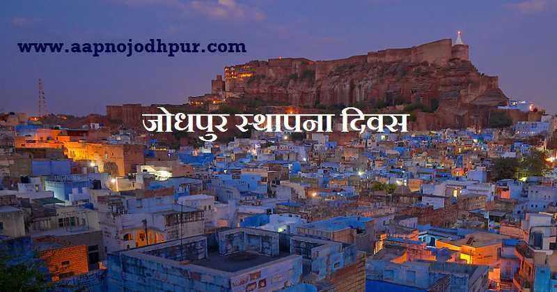 560th Jodhpur Sthapana Diwas Foundation day, Heritage of Cultural History to Modern Development