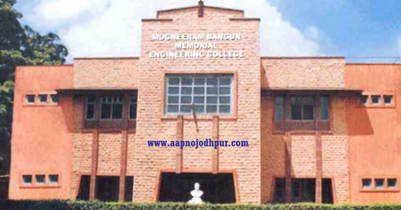 Good News For MBM Engineering College Jodhpur: No More 'NO ADMISSION' oldest engineering college in Rajasthan