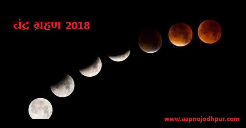 Chandra Grahan 2018: Century's Longest Lunar Eclipse, जानें ग्रहण से जुड़ी सारी बातें common-diet-beliefs-myths-and-superstitions-related-to-lunar-eclipse