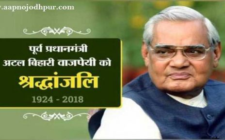 India Lost Its 'Anmol Ratna'- Atal Bihari Vajpayee, Some Inspiring Facts and Memories