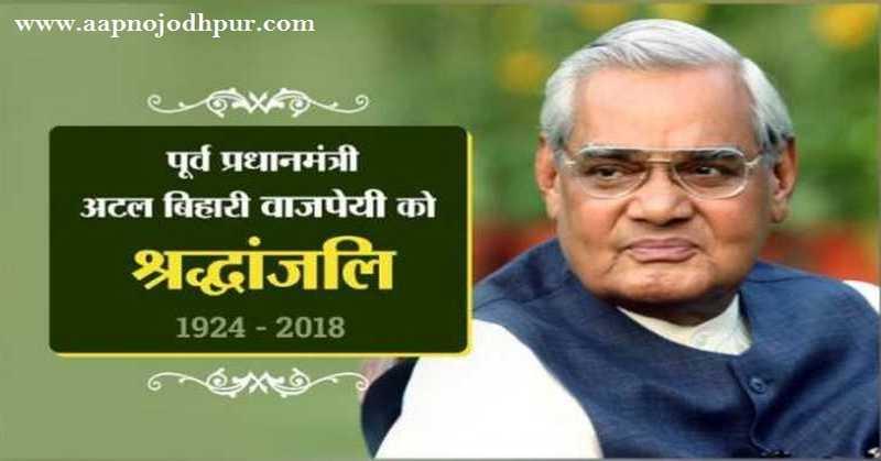 India Lost Its 'Anmol Ratna'- Atal Bihari Vajpayee, Some Inspiring Facts and Memories