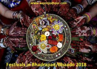 Hindu Festivals in Bhadrapada / Bhado 2018, One of the Auspicious Month for Devotion falls in August September 2018