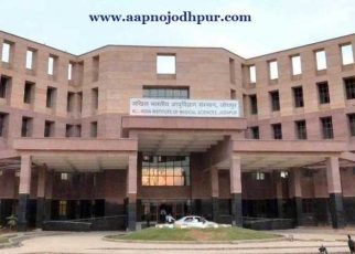 AIIMS Jodhpur Recruitment 2019: All India Institute of Medical Sciences, Jodhpur has invited applications for the post of Senior Residents. AIIMS Jodhpur Rajasthan has released the notification AIIMS Jodhpur Recruitment 2019 to fill 131 vacancies for the post of Senior Resident for various departments on its official website job openings at AIIMS Jodhpur