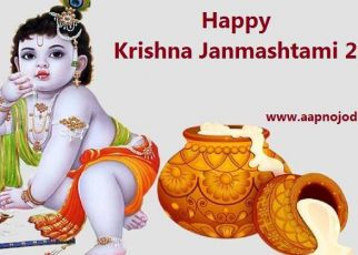 Krishna Janmashtami 2018 date & Time Puja Muhurat, Vrat Vidhi, Fasting and Significance of gokulashtami timings