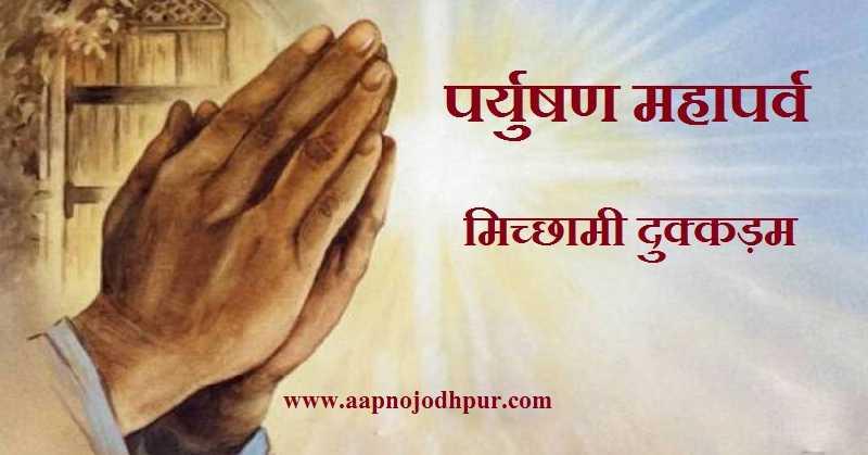 paryushan mahaparv festival of peace soul purification shvetambara digambara jain paryushan festival
