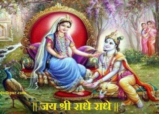 Radha Ashtami 2020, राधाष्टमी पूजन व व्रत विधान, राधा रानी जन्म कथा, राधा अष्टमी 2020 का शुभ मुहूर्त, राधा अष्टमी महत्व, राधा अष्टमी उद्यापन विधि