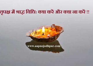 Shraddh Vidhi: पितृपक्ष में श्राद्ध विधि: जानिए पितरों को खुश करने के लिए क्या करें? Shraddh Paksh 2020, श्राद्ध के दिन क्या नहीं करें, पंचबलि