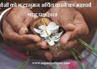 Shraddh Paksh 2018: पूर्वजों को श्रद्धासुमन अर्पित करने का महापर्व - श्राद्ध की तिथियां व महत्व