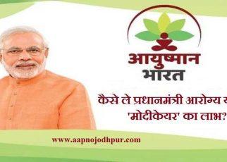 Ayushman Bharat Yojana: कैसे ले प्रधानमंत्री आरोग्य योजना 'मोदीकेयर' का लाभ
