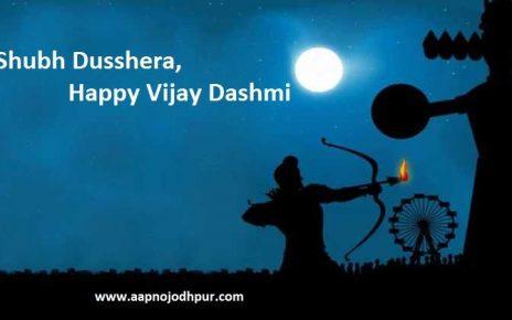 क्यों मनाते हैं विजयदशमी विजय दशमी? बुराई पर सत्य, न्याय, अच्छाई की जीत का जश्न Dusshera 2018 Vijaydashmi Durga Dashmi