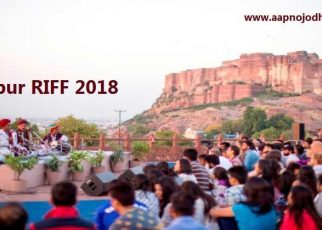 Jodhpur RIFF 2018: सुरों का सतरंगी कारवां Rajasthan International Folk Festival, Musical event in Jodhpur
