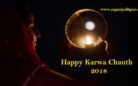 Karva Chauth 2018: करवा चौथ का शुभ मुहूर्त, पूजा विधि, व्रत कथा और महत्व karva chauth vrat vidhi, shubh muhurat, pujan vidhi on karwa chauth
