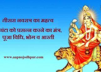Third Navratri तीसरा नवरात्र का महत्व- माँ चंद्रघंटा Maa Chandraghanta को प्रसन्न करने का मंत्र, पूजा विधि, भोग व आरती