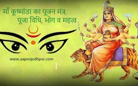 4th Day of Navratri: माँ कूष्मांडा का पूजन मंत्र, पूजा विधि, भोग व महत्व
