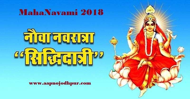 MahaNavami 2018: माँ सिद्धिदात्री की पूजा, मंत्र व महत्व, कन्या पूजन का शुभ मुहूर्त