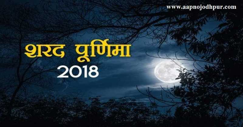 Sharad Purnima 2018: शरद पूर्णिमा महत्व, चन्द्रमा से होगी अमृत की वर्षा importance of sharad poornima, sharad poornima kab hain