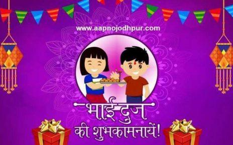 Bhai Dooj 2018, भाई की लंबी आयु और अच्छे भविष्य की कामना का पर्व bhai dooj 2018 muhurat, kaise manaye bhai dooj, bhai dooj ki kahani