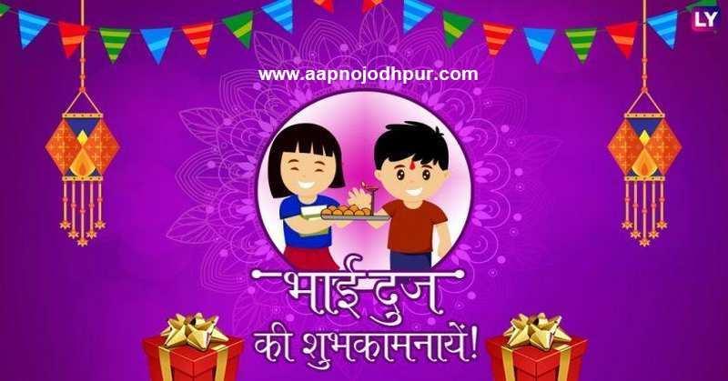 Bhai Dooj 2020 Date, भाई की लंबी आयु और अच्छे भविष्य के लिए करें यह उपाय, जानिए भाई दूज पर्व तिलक का शुभ मुहूर्त, श्लोक, पौराणिक कथा, भाईदूज