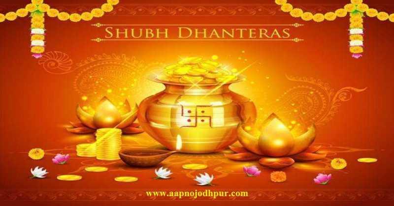 Dhanteras 2019: धन लाभ के लिए धनतेरस के दिन इस शुभ मुहूर्त पर करें खरीददारी और उपाय, जानिए क्या खरीदें क्या ना खरीदें? धनतेरस 25 अक्टूबर 2019 शुक्रवार के दिन मनाया जाएगा, Dhanteras 2019 मुहर्त, धनतेरस पर खरीदारी काशुभ मुहूर्त, धनतेरस कैसे मनाया जाता है?, धनतेरस के दिन क्या खरीदें?, धनतेरस पूजा और मंत्र, धनतेरस पर करें ये उपाय - होगा धन लाभ, धनतेरस 2019 के दिन क्या सावधानियां बरतें?