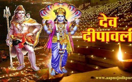 Kartik purnima 2020 date, कार्तिक पूर्णिमा के दिन क्या करें?,क्यों मनाई जाती है कार्तिक पूर्णिमा पर देव दीपावली, पूर्णिमा कथा, महत्व, गुरु नानक जयंती, कार्तिक पूर्णिमा पूजा-विधि, tripurari purnima,
