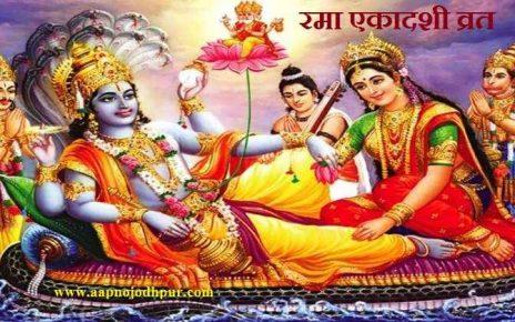 Rama Ekadashi 2019 date: कब है रमा एकादशी व्रत? जानें शुभ तिथि, एकादशी व्रत विधि, रमा एकादशीव्रत कथा, रमा एकादशी महत्व, एकादशी को क्या करें?, रमा एकादशी व्रत, पूजन विधि, कथा व महत्व how to do fasting on Rama Ekadashi, when is rama ekadashi in 2019