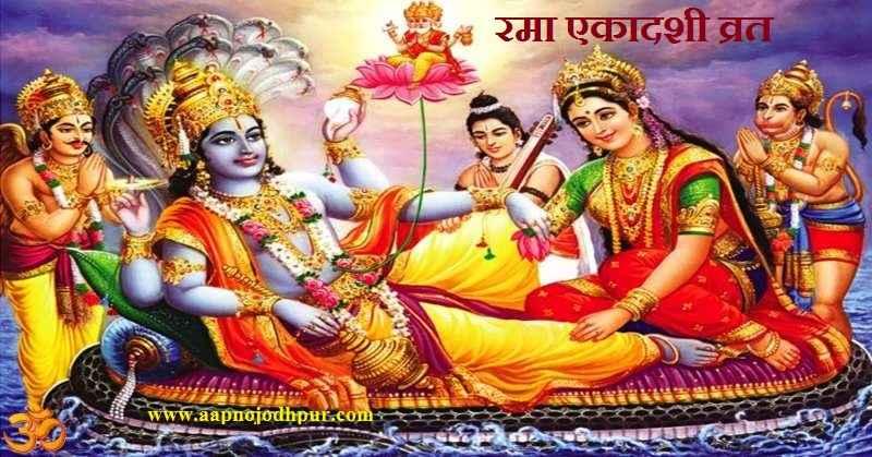 Rama Ekadashi 2020 date, कब है रमा एकादशी व्रत? जानें शुभ तिथि, एकादशी व्रत विधि, रमा एकादशीव्रत कथा, रमा एकादशी महत्व, एकादशी को क्या करें?, how to do fasting on Rama Ekadashi, when is rama ekadashi in 2020