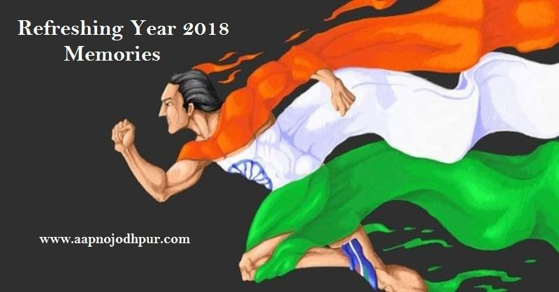 Refreshing Year 2018 Memories, A See-Saw and Hee-Haw Journey, review India achievements in Year 2018, Year 2018 memories , review year 2018