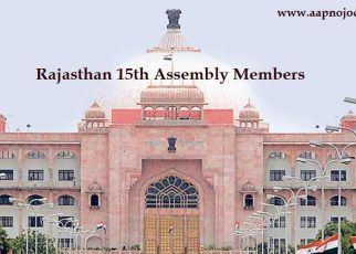 15th Rajasthan Assembly Chief Minister and Elected Members, number of crorepati MLA, Educated MLA, Criminal charged MLA in Rajasthan assembly 2018