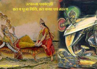 Utpanna Ekadashi 2018: उत्पन्ना एकादशी व्रत व पूजा विधि, मुहूर्त, व्रत कथा एवं महत्व