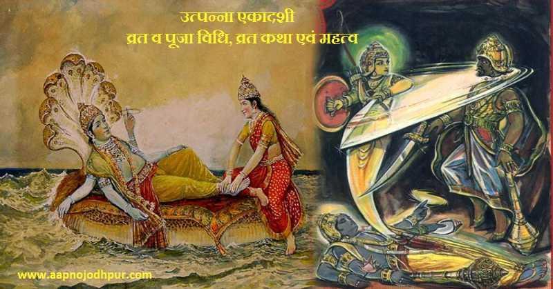 Utpanna Ekadashi 2019: उत्पन्ना एकादशी व्रत विधि,मुहूर्त,व्रत कथा एवं महत्व। मार्गशीर्ष कृष्ण पक्ष की एकादशी को उत्पन्ना एकादशी का व्रत है। this year Utpanna ekadashi is on 22 November, Friday