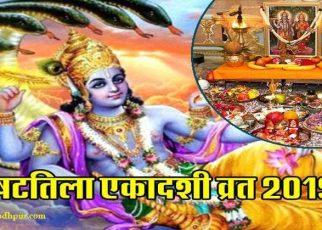 Shattila Ekadashi 2019: षटतिला एकादशी व्रत कथा, पूजा-विधि और महत्व:माघ महीने की कृष्ण पक्ष की एकादशी को षटतिला एकादशी कहते हैं, इस दिन काले तिलों के दान का विशेष महत्व होता है। षटतिला एकादशी हिंदू धर्म में बेहद ही खास मानी जाती है। इस बार Shattila Ekadashi 2019,31 जनवरी, गुरुवार को है।