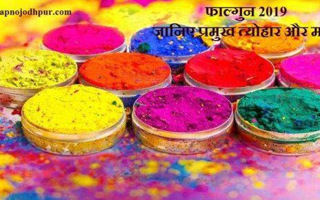 Falgun 2019: हिंदू पंचाग का अंतिम माह फाल्गुन आरंभ, जानिए प्रमुख त्योहार और Phalguna 2019 महत्व