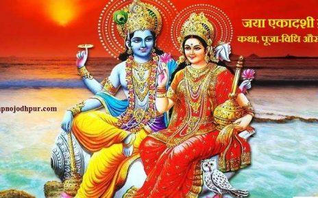 Jaya Ekadashi 2019: जया एकादशी व्रत कथा, शुभ मुहूर्त, पूजा-विधि और महत्व। जया एकादशी के दिनभगवान विष्णुकी पूजा-अर्चना की जाती है। जया एकादशी व्रत करने से ना केवल कष्ट दूर होता है, बल्कि नकारात्मक ऊर्जा से युक्त दिमाग को भी शांति मिलती है। जया एकादशी सभी पापों को हरने वाली उत्तमऔर पुण्यदायीएकादशी है।
