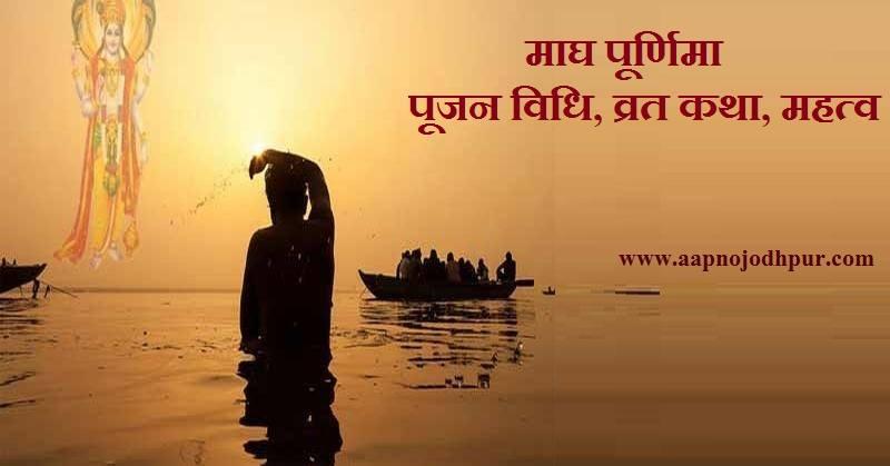 Magh Purnima 2019: माघ पूर्णिमा व्रत कथा, पूजन विधि, महत्व। माघ पूर्णिमा पर प्रयाग में गंगा स्नान करने से समस्त मनोकामनाएं पूर्ण होती है और मोक्ष की प्राप्ति होती है।