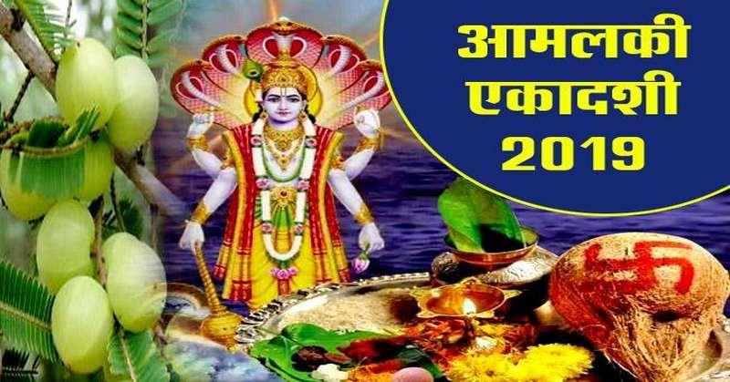 Amalaki Ekadashi 2019: आमलकी एकादशी पूजा विधि, शुभ मुहूर्त, महत्व और व्रत कथा
