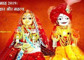 Chaitra 2019: हिंदू पंचाग का पहला माह चैत्र, जानिए प्रमुख व्रत-त्यौहार और महत्व