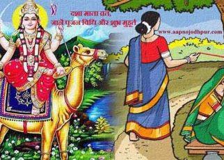 Dasha Mata Vrat 2020: जानिए दशामाता पूजन विधि, शुभ मुहूर्त, महत्व, दशा मातापूजन विधि, दशा माता का डोरा कब खोलतेहैं, दशा माता व्रत के नियम, कैसे करें दशामाता व्रत।