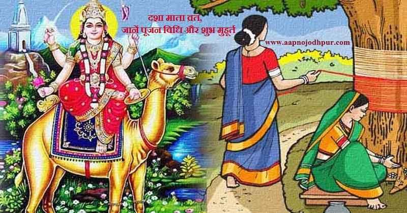 Dasha Mata Vrat 2019: दशा माता व्रत, जानें पूजन विधि और शुभ मुहूर्त। दशा माता कीपूजाऔर व्रत करकेमहिलायें गले मेंडोरा पहनती हैताकि परिवार में शांति, सुख और समृद्धि बनी रहे। दशा माता का व्रत चैत्र महीने में कृष्ण पक्ष की दशमी तिथि के दिन किया जाता है। Dasha Mata Vrat 2019,30मार्च shaniwarके दिन है।