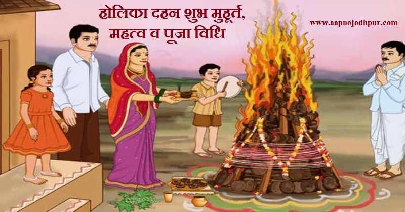 Holika Dahan 2019: होली पूजा विधि, सामग्रियां, शुभ मुहूर्त और महत्व:फाल्गुन माह की पूर्णिमा को होली का त्योहार मनाया जाता है। बुधवार20 मार्च को होलिका दहन होगा और बृहस्पतिवार 21 मार्च को रंगों की होली खेली जाएगी। होलिका की अग्नि में क्या अर्पित करें? होलिका दहन में कौन सी बातों ध्यान रखना चाहिए।