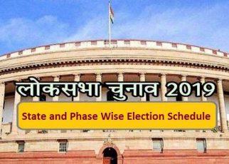 Lok Sabha Election 2019 Schedule, State and Phase wise Election Details:17वीं लोकसभा चुनाव 543 सीटों पर 7 चरणों (phases) में होगा। पहले चरण में 11 अप्रैल को 20 राज्यों की 91 सीटों पर वोट डाले जाएंगे, आखिर चरण का मतदान 19 मई को 8 राज्यों की 59 सीटों पर होगा। वोटों की गिनती 23 मई, गुरुवार को की जाएगी।