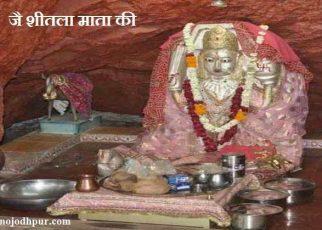 Sheetla Mata Mandir Jodhpur, Sheetla Ashtami 2019: शीतला माता पूजन विधि, शीतला अष्टमी व बसौड़ा का महत्व, शीतला माता पूजन का महत्व, शीतला अष्टमी का पर्व क्यों मनाया जाता है? इस साल Sheetla ashtami 2019, 28 मार्च 2019 को और शीतला सप्तमी 2019, 27 मार्च 2019 को हैं। शीतला अष्टमी पर शीतला माता का पूजन kar बसौड़ा का प्रसाद लगाया जाता है।