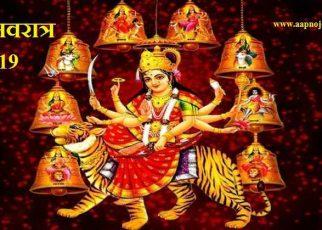 Chaitra Navratri 2019: तिथियां, घट स्थापना शुभ मुहूर्त व नवरात्र का महत्व। Chaitra Navratri 2019, 6 एप्रिल से आरंभ हो रहे. नवरात्र ke नौ दिनों में देवी दुर्गा के 9 रूपों - शैलपुत्री, ब्रह्मचारिणी, चंद्रघंटा, कूष्मांडा, स्कंदमाता, कात्यायनी कालरात्रि, महागौरी और सिद्धिदात्री की पूजा अर्चना का विधान है।