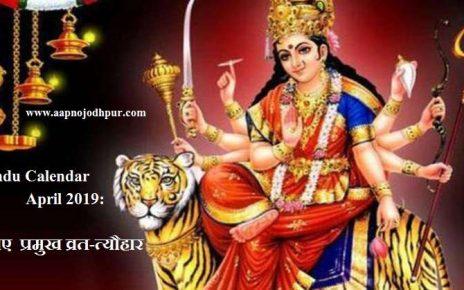 Hindu Calendar April 2019: जानिए हिन्दू नववर्ष, नवरात्र सहित प्रमुख व्रत-त्यौहार