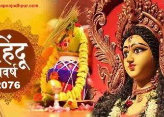 Hindu Nav Varsh: हिंदू नववर्ष 2076 का आगाज, क्यों है खास और क्या है महत्व