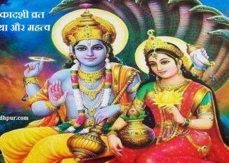 Kamada Ekadashi 2019: जानिए कामदा एकादशी व्रत विधि, कथा और महत्व।हिंदू संवत्सर की पहली एकादशी और चैत्र महीने की शुक्ल पक्ष की एकादशी तिथि को कामदा एकादशी के नाम से जाना जाता है। इसे फलदा एकादशी भी कहते हैं। is साल Kamada Ekadashi 2019, सोमवार, 15 अप्रैल को है।