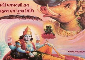 Varuthini Ekadashi 2020: जानिए सौभाग्य दिलाने वाली वरुथिनी एकादशी व्रत कथा, वरुथिनी ग्यारस पूजा विधि, वरुथिनी एकादशी 2020 शुभ मुहूर्त और महत्व के बारे में
