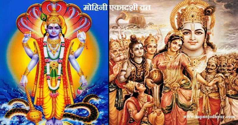 Mohini Ekadashi:दु:खों से छुटकारा दिलाने वाली मोहिनी एकादशी व्रत विधि और महत्व। Mohini Ekadashi व्रत 15 मई 2019, बुधवार को है। पौराणिक मान्यताओं के अनुसार, इस दिनभगवान विष्णुने मोहिनी अवतार धारण करके समुद्र मंथन से निकले अमृत कलश को दानवों से बचाkar देवताओं को अमृतपान कराya था।