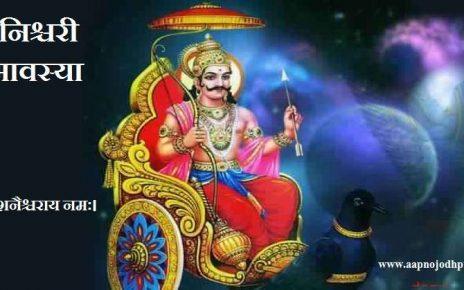 Shani Amavasya: वैशाख कृष्ण पक्ष के आखिरी दिन 4 मई 2019 शनिवारको शनिश्चरी अमावस्या manai jaayegi। चूंकि अमावस्या तिथि शनिवार के साथ पड़ रही है, इसीलिए ise शनिश्चरी अमावस्याkahte है। अमावस्या की तिथि धार्मिक दृष्टि से बेहद शुभ, अत्यंत महत्वपूर्ण, पुण्यदायिनी है। Shani dev ke mantra, शनि के उपाय