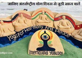 International Yoga Day on 21 June, जानिए अंतर्राष्ट्रीय योग दिवस से जुड़ी खास बातें - योग दिवस मनाने का उद्देश्य, योग दिवस की शुरुआत, योग दिवस 21 जून को ही क्यों, योग दिवस का इतिहास, शांत मन और खाली पेट से करें योग, योग के फायदे. रांची में प्रधानमंत्री नरेंद्र मोदी के साथ 50 हजार लोग योग करेंगे।